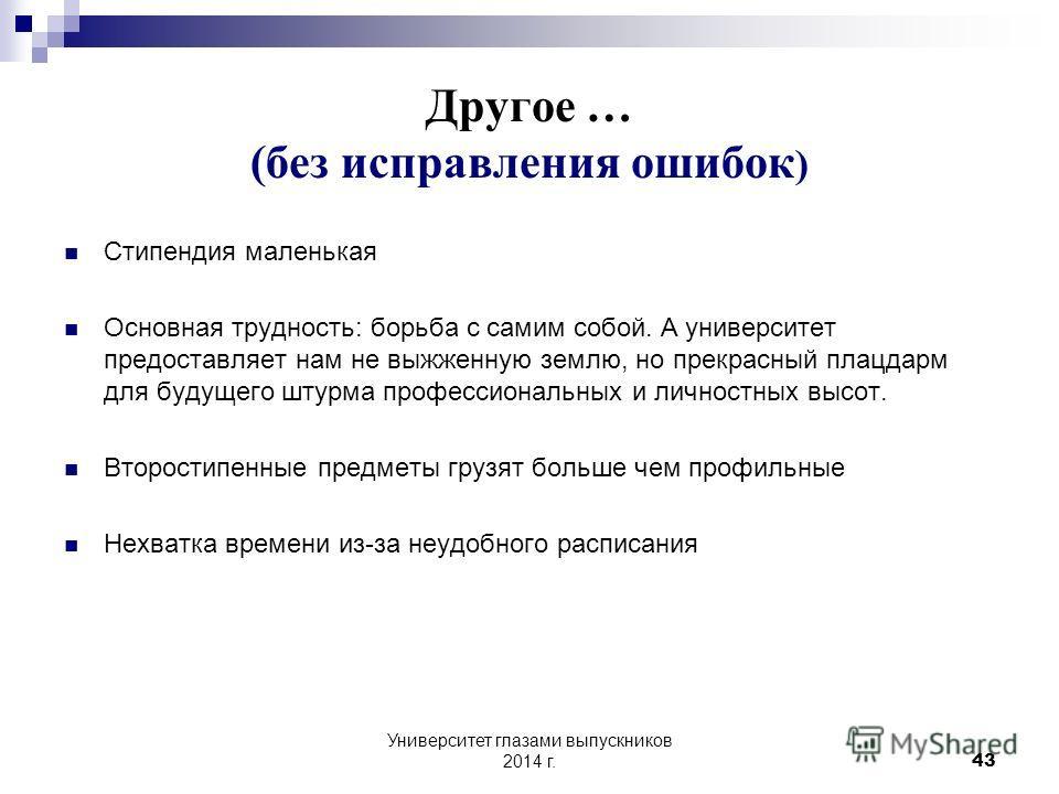 Университет глазами выпускников 2014 г. 42 Неудовлетворительные жилищно-бытовые условия 2014 год