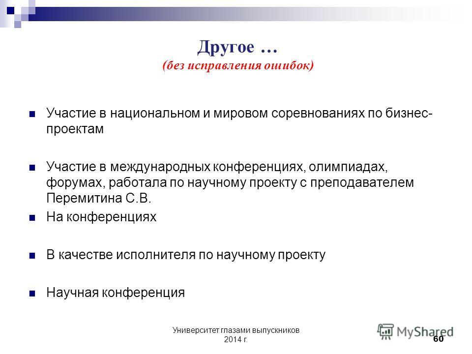 Университет глазами выпускников 2014 г. 59 Написание реферата 2014 год