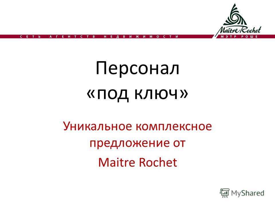 Уникальное комплексное предложение от Maitre Rochet Персонал «под ключ»