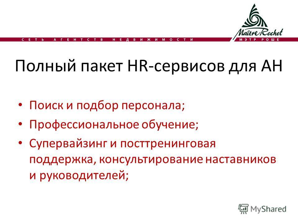 Полный пакет HR-сервисов для АН Поиск и подбор персонала; Профессиональное обучение; Супервайзинг и посттренинговая поддержка, консультирование наставников и руководителей;