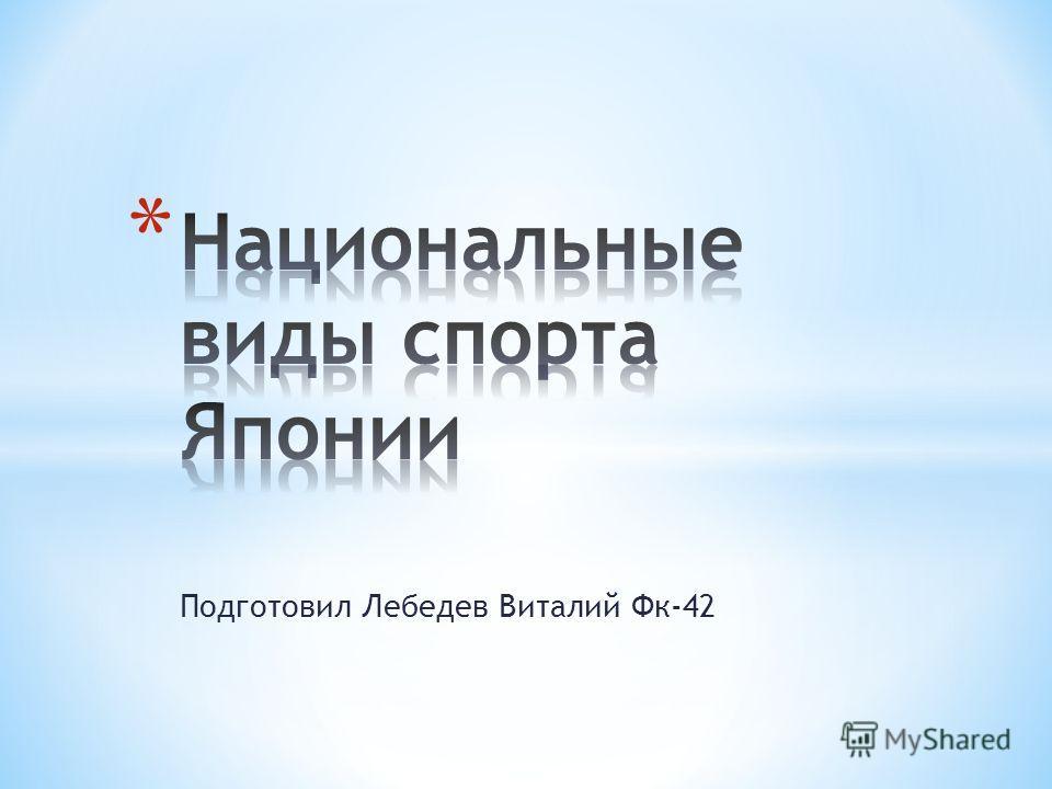 Подготовил Лебедев Виталий Фк-42