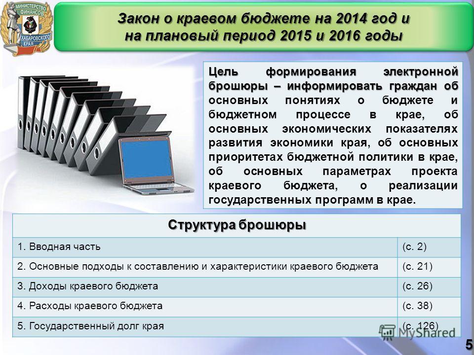 Закон о краевом бюджете на 2014 год и на плановый период 2015 и 2016 годы Закон о краевом бюджете на 2014 год и на плановый период 2015 и 2016 годы Цель формирования электронной брошюры – информировать граждан об Цель формирования электронной брошюры
