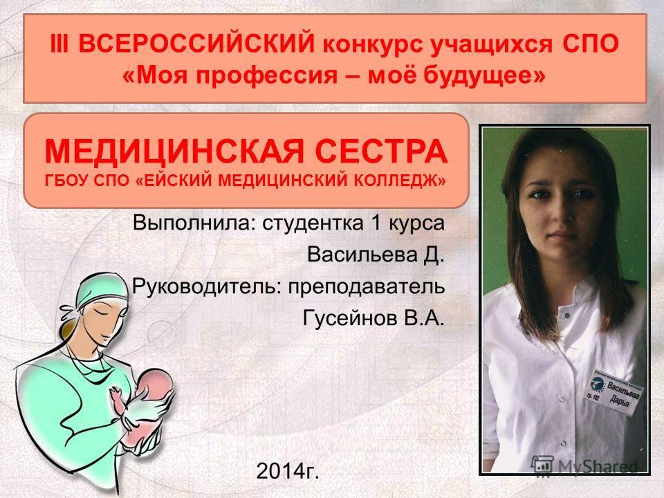 III ВСЕРОССИЙСКИЙ конкурс учащихся СПО «Моя профессия – моё будущее» МЕДИЦИНСКАЯ СЕСТРА ГБОУ СПО «ЕЙСКИЙ МЕДИЦИНСКИЙ КОЛЛЕДЖ»