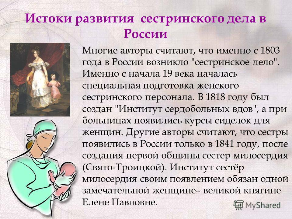 Истоки развития сестринского дела в России Многие авторы считают, что именно с 1803 года в России возникло