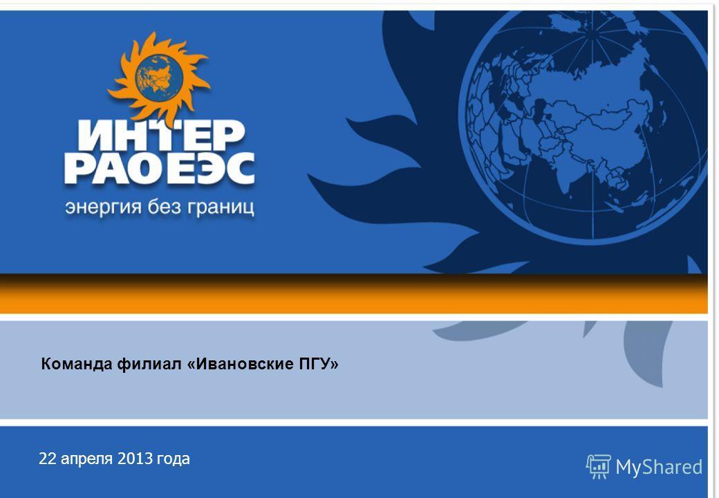 2 2 апреля 2013 года Команда филиал «Ивановские ПГУ»