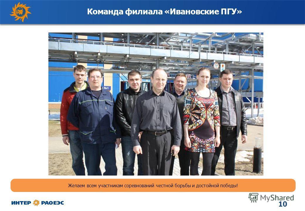 10 Команда филиала «Ивановские ПГУ» Желаем всем участникам соревнований честной борьбы и достойной победы!