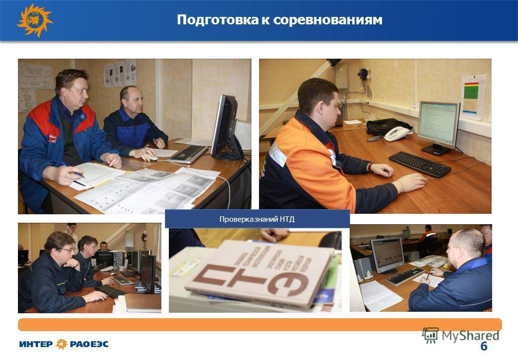 6 Подготовка к соревнованиям Проверка знаний НТД