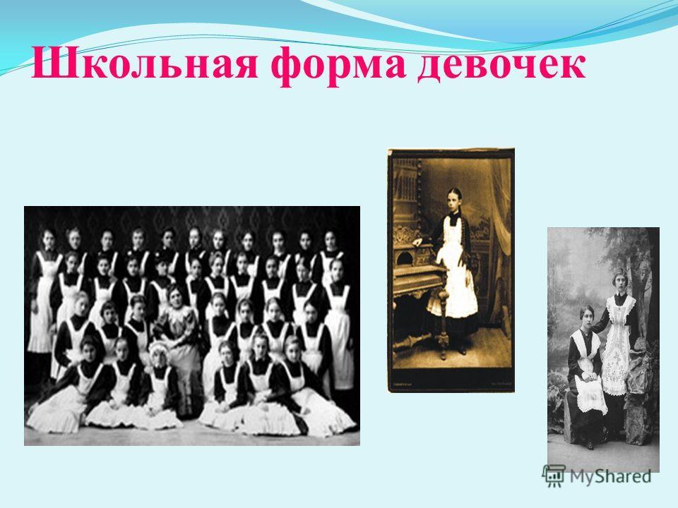 Школьная форма девочек