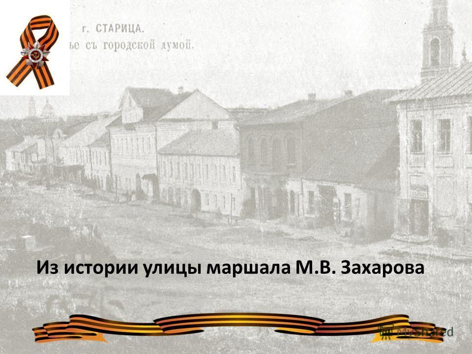 Из истории улицы маршала М.В. Захарова