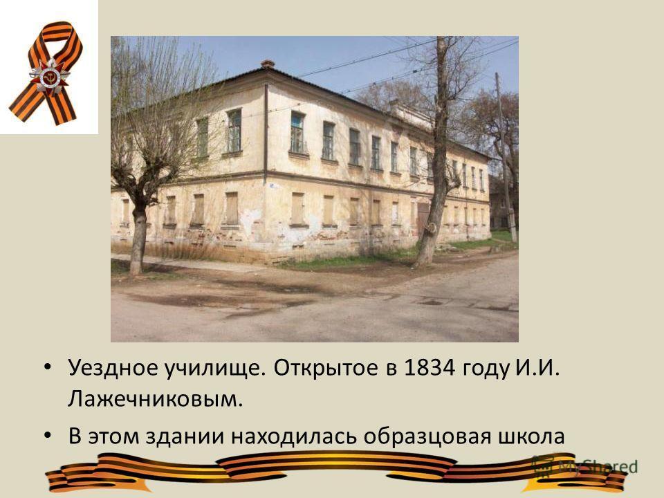Уездное училище. Открытое в 1834 году И.И. Лажечниковым. В этом здании находилась образцовая школа