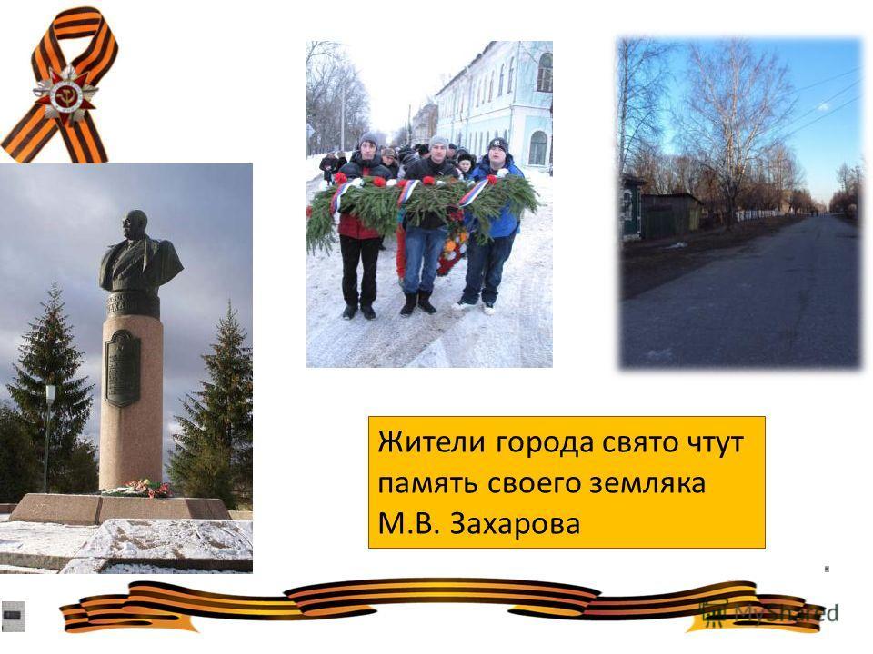 Жители города свято чтут память своего земляка М.В. Захарова