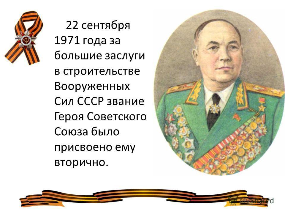22 сентября 1971 года за большие заслуги в строительстве Вооруженных Сил СССР звание Героя Советского Союза было присвоено ему вторично.