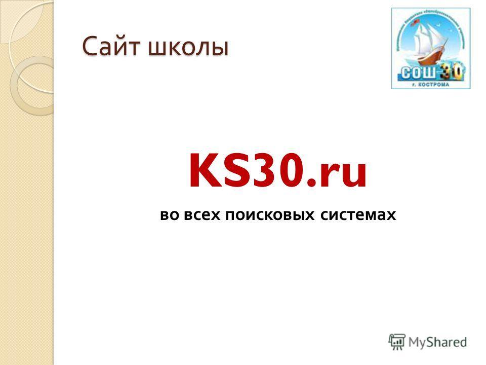 Сайт школы KS30.ru во всех поисковых системах