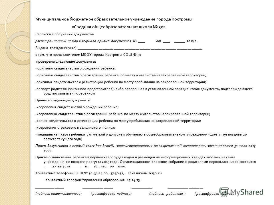 Муниципальное бюджетное образовательное учреждение города Костромы « Средняя общеобразовательная школа 30» Расписка в получении документов регистрационный номер в журнале приема документов ____ от ____ ______ 2013 г. Выдана гражданину ( ке ) ________
