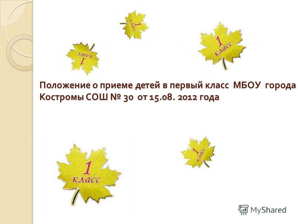 Положение о приеме детей в первый класс МБОУ города Костромы СОШ 30 от 15.08. 2012 года