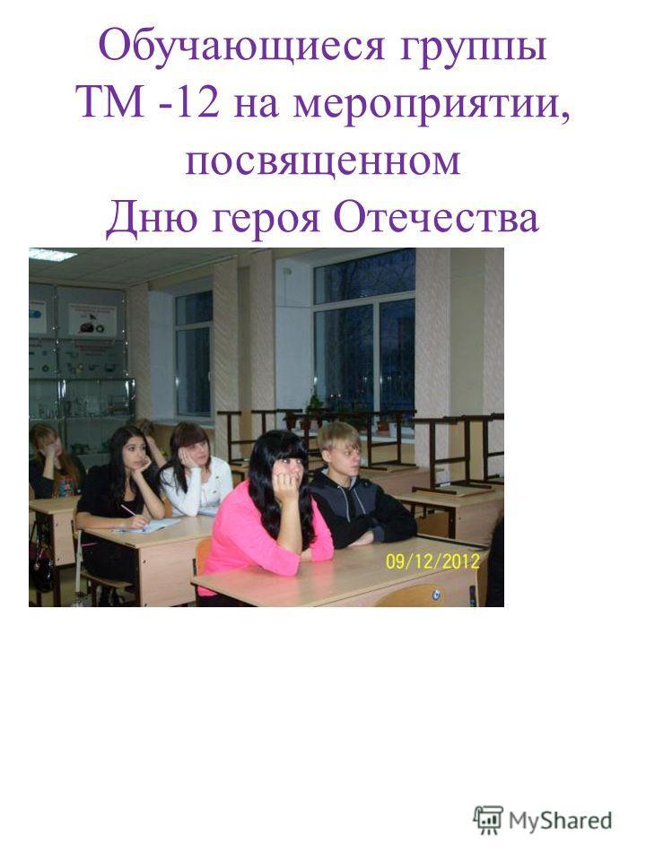 Обучающиеся группы ТМ -12 на мероприятии, посвященном Дню героя Отечества