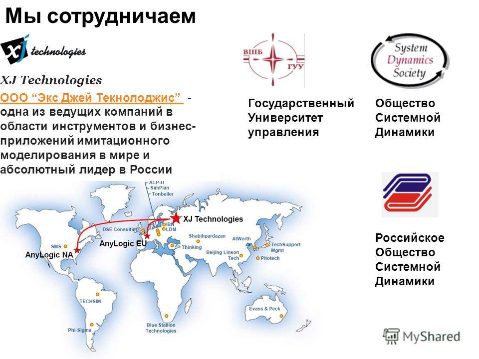 Мы сотрудничаем XJ Technologies ООО Экс Джей Текнолоджис ООО Экс Джей Текнолоджис - одна из ведущих компаний в области инструментов и бизнес- приложений имитационного моделирования в мире и абсолютный лидер в России Общество Системной Динамики Госуда
