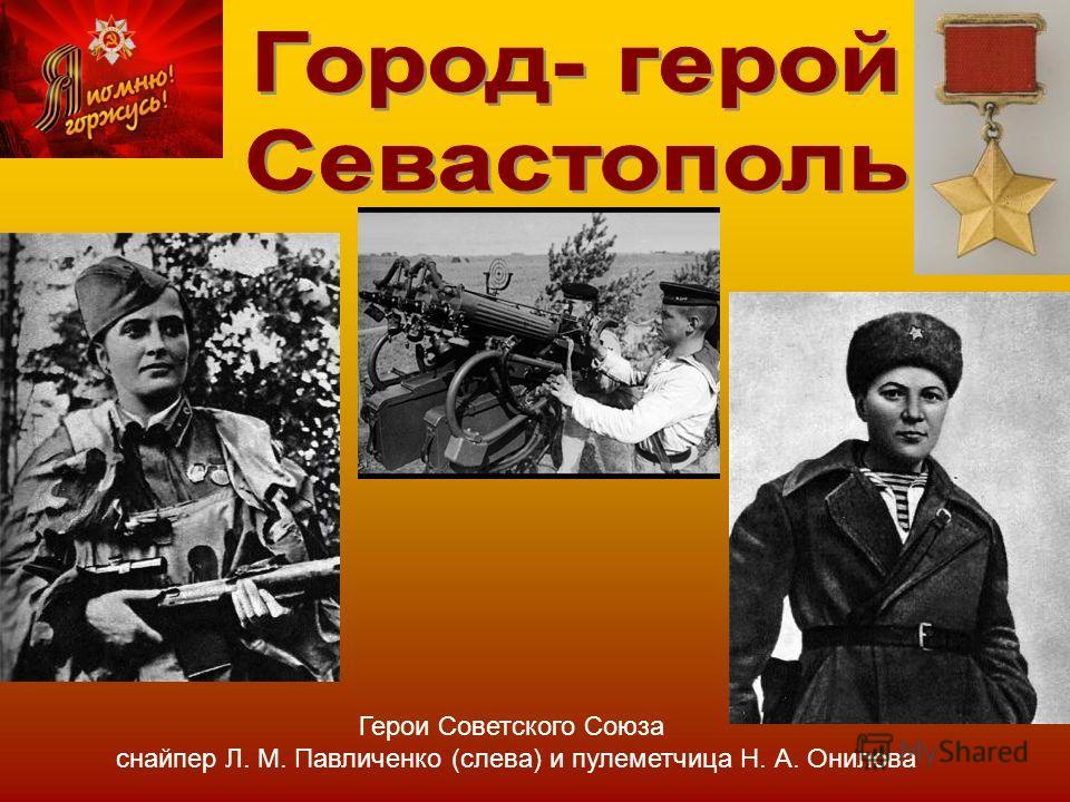 Герои Советского Союза снайпер Л. М. Павличенко (слева) и пулеметчица Н. А. Онилова