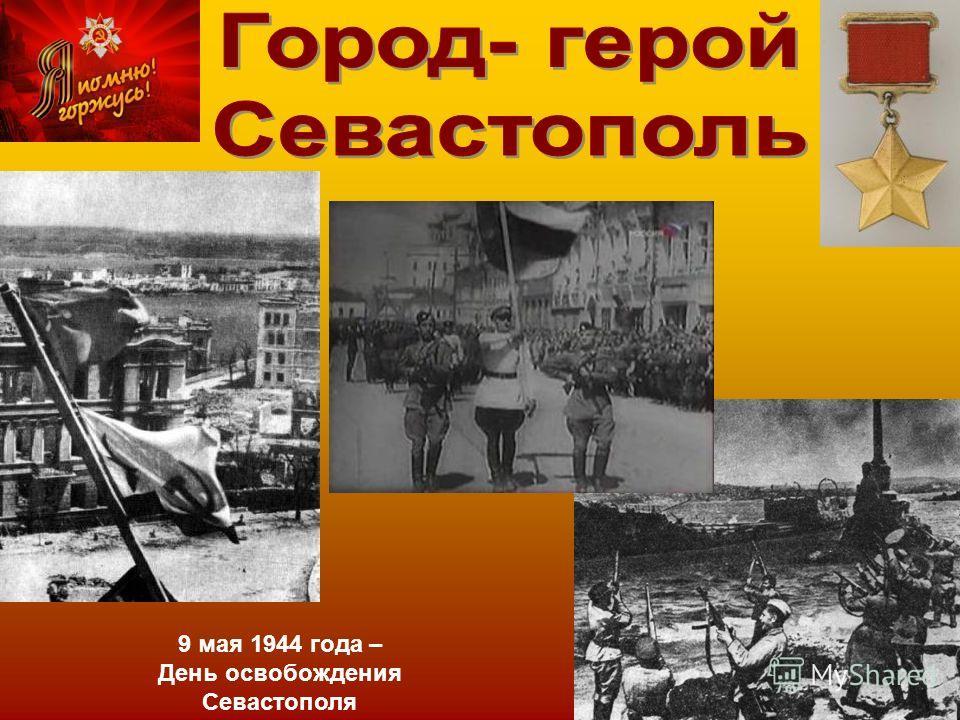 9 мая 1944 года – День освобождения Севастополя