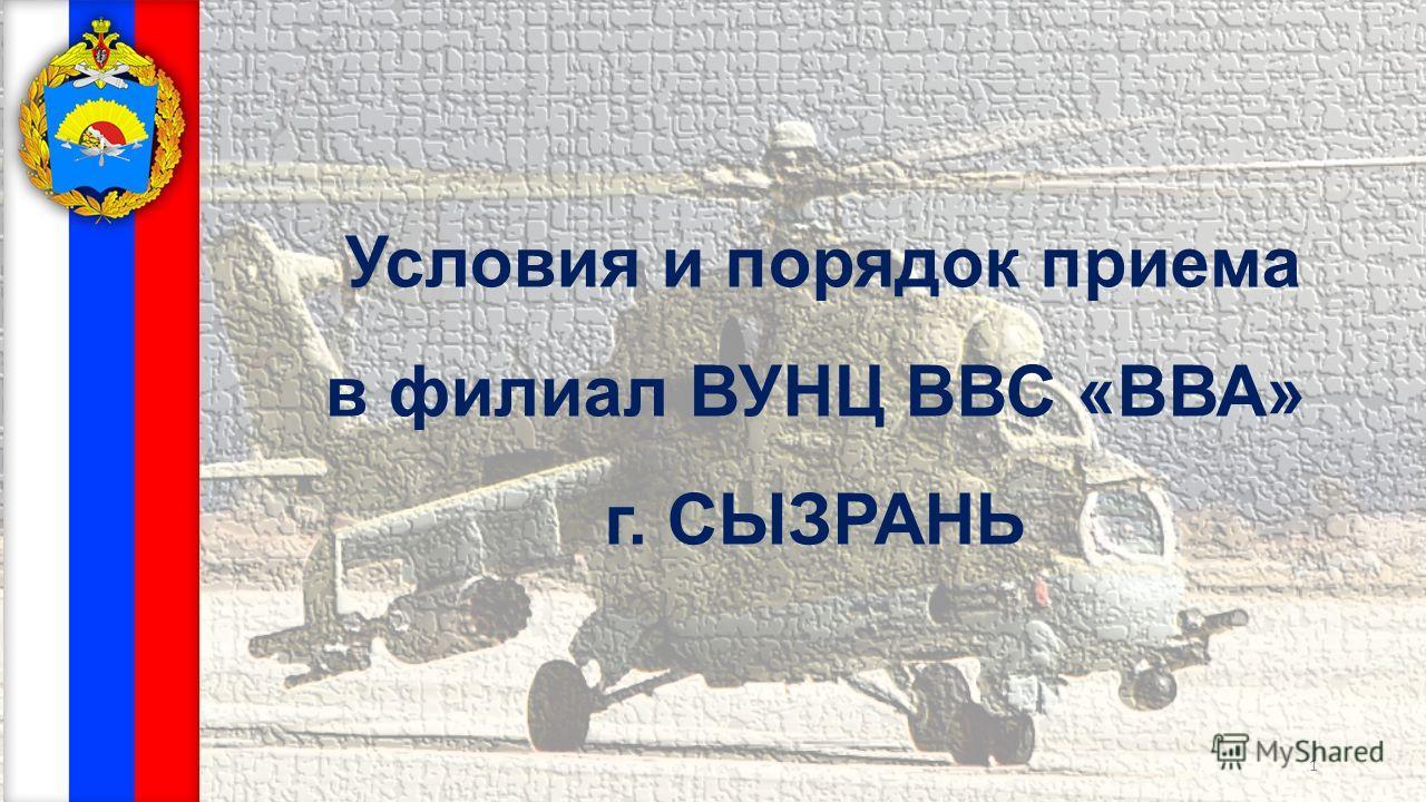 У Условия и порядок приема в филиал ВУНЦ ВВС «ВВА» г. СЫЗРАНЬ 1