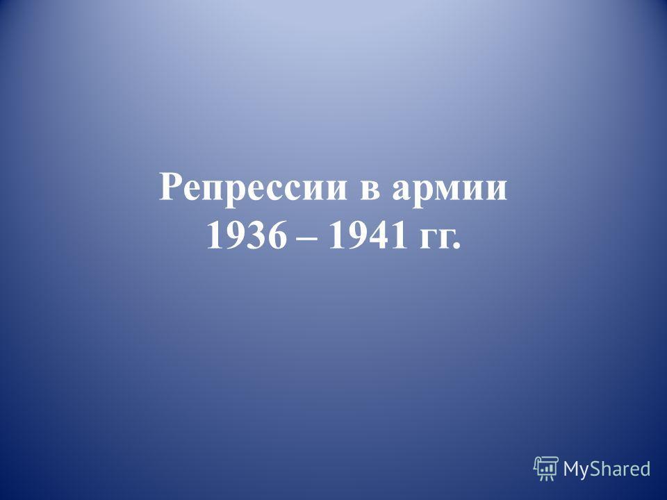 Репрессии в армии 1936 – 1941 гг.