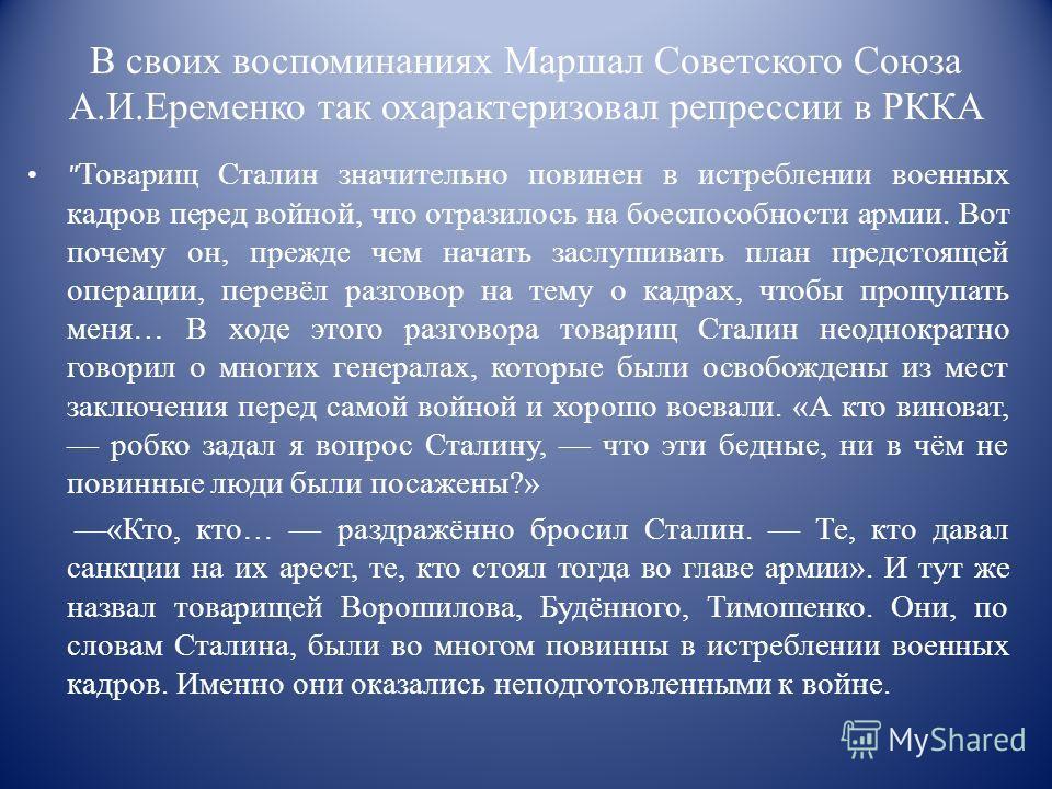 В своих воспоминаниях Маршал Советского Союза А.И.Еременко так охарактеризовал репрессии в РККА