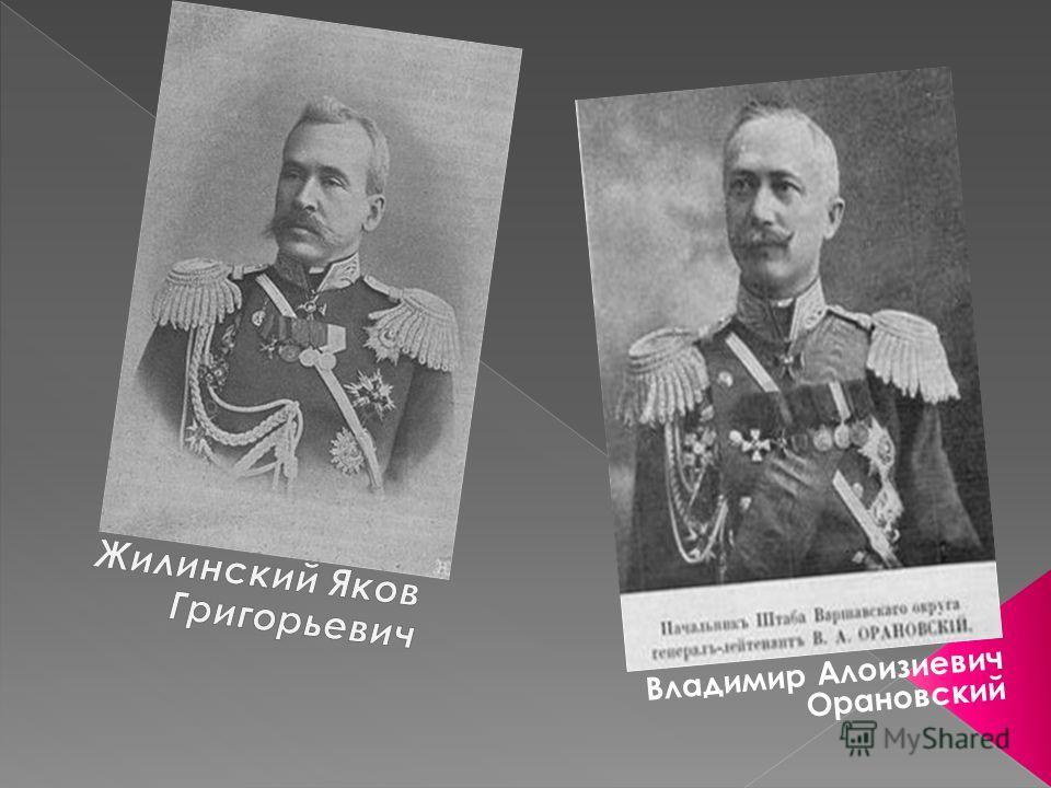 Владимир Алоизиевич Орановский
