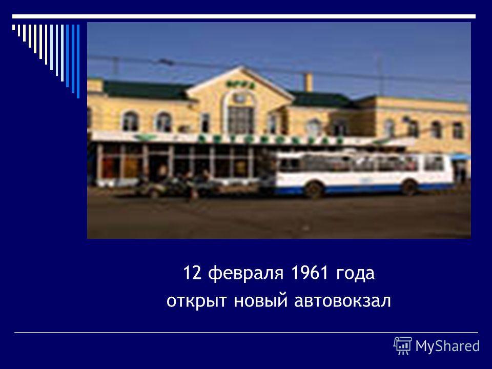 12 февраля 1961 года открыт новый автовокзал