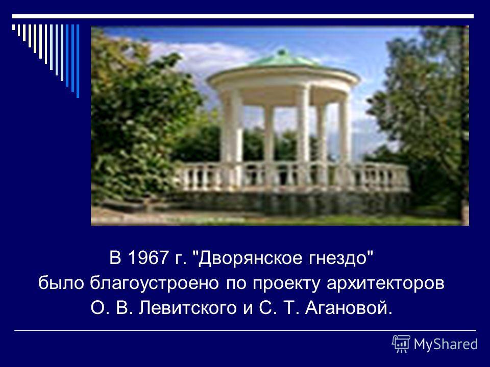 В 1967 г. Дворянское гнездо было благоустроено по проекту архитекторов О. В. Левитского и С. Т. Агановой.
