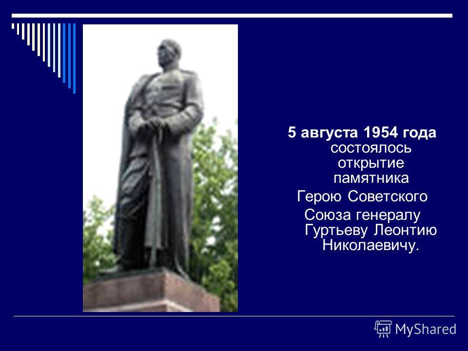 5 августа 1954 года состоялось открытие памятника Герою Советского Союза генералу Гуртьеву Леонтию Николаевичу.
