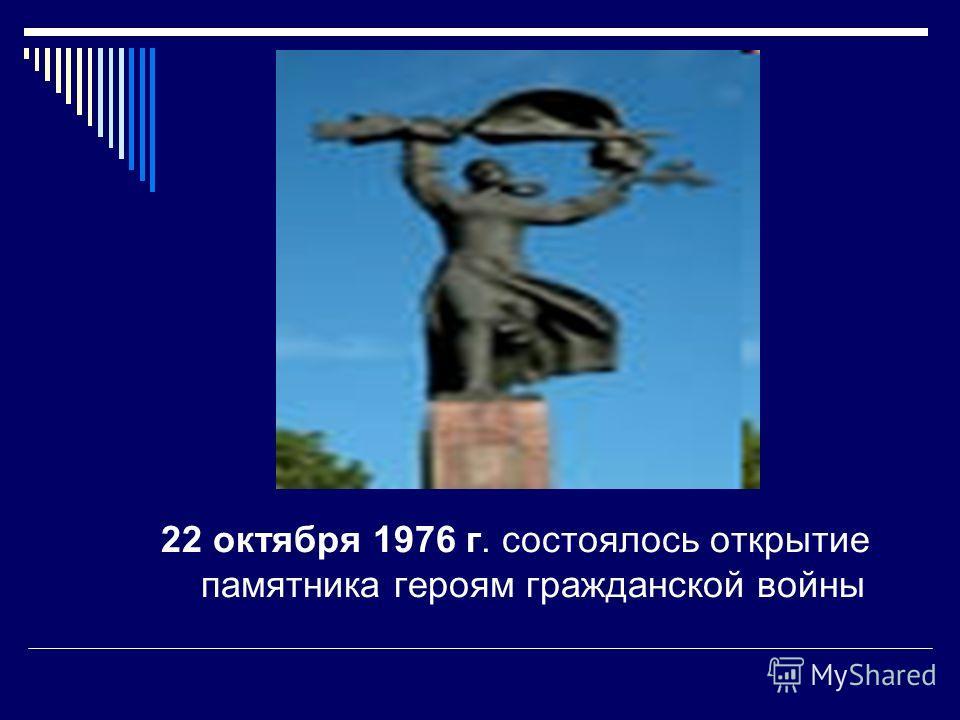 22 октября 1976 г. состоялось открытие памятника героям гражданской войны