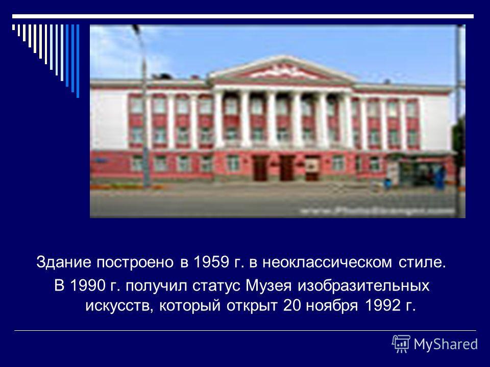 Здание построено в 1959 г. в неоклассическом стиле. В 1990 г. получил статус Музея изобразительных искусств, который открыт 20 ноября 1992 г.