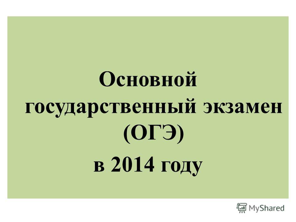 Основной государственный экзамен (ОГЭ) в 2014 году