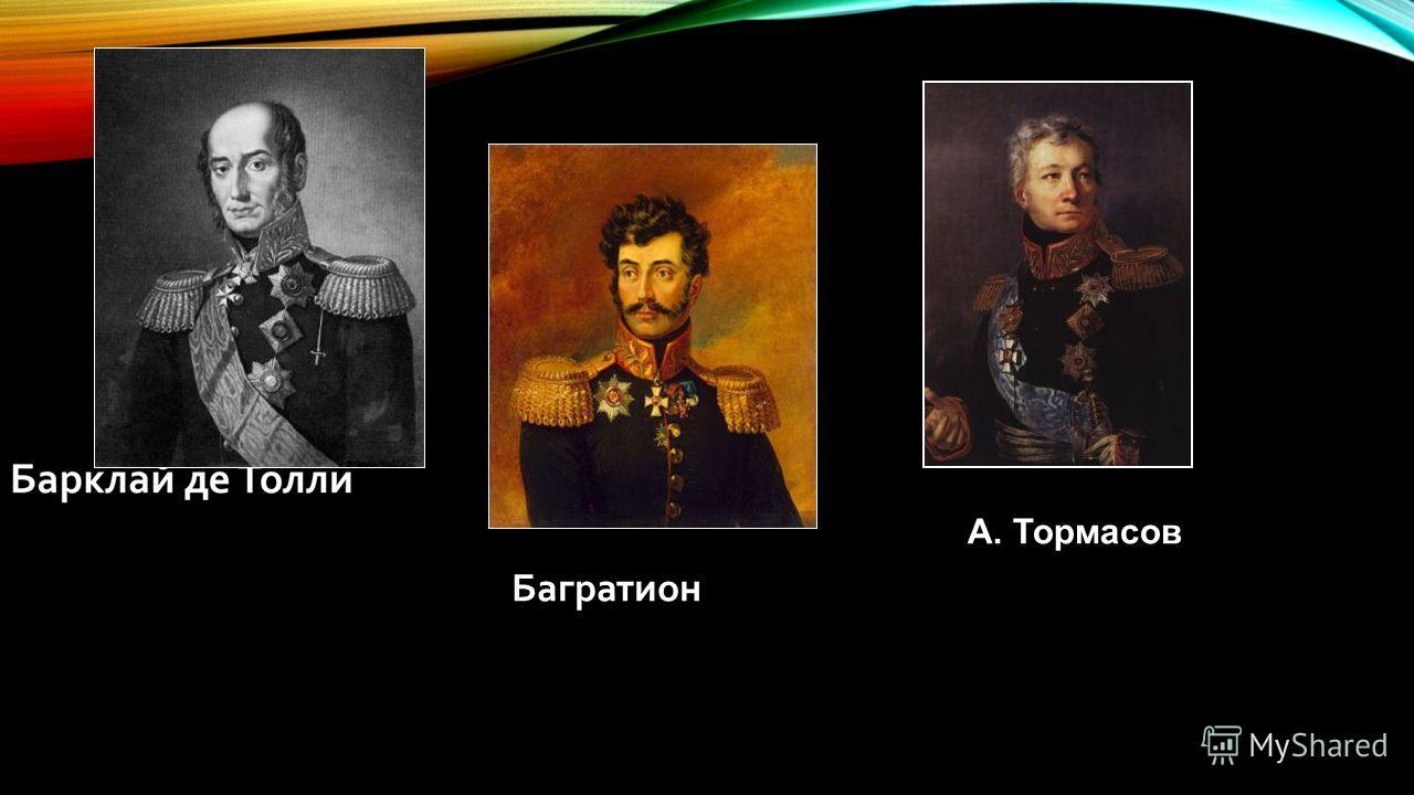Багратион А. Тормасов