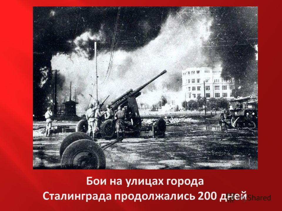 Бои на улицах города Сталинграда продолжались 200 дней