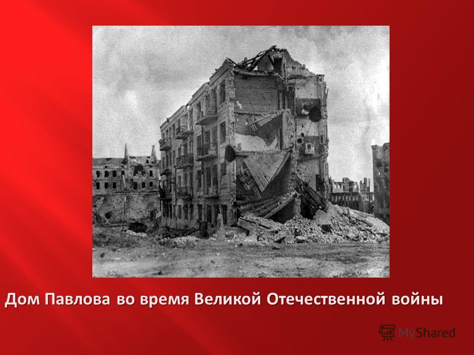 Дом Павлова во время Великой Отечественной войны