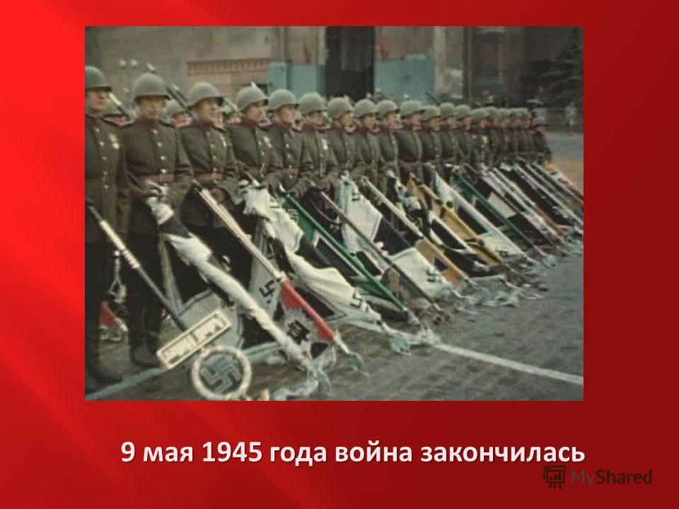 9 мая 1945 года война закончилась