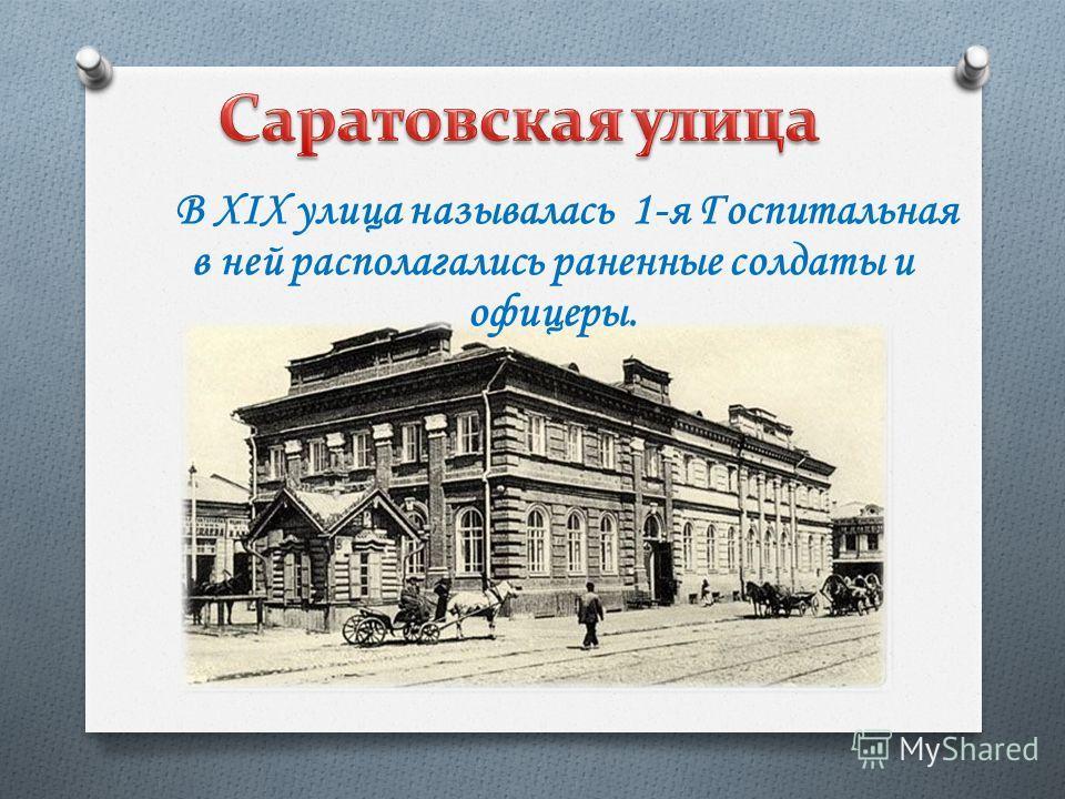 В XIX улица называлась 1-я Госпитальная в ней располагались раненные солдаты и офицеры.