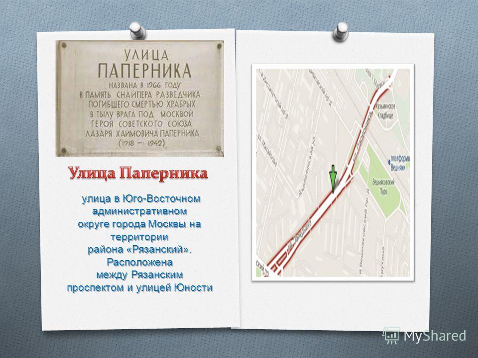 улица в Юго - Восточном административном округе города Москвы на территории района « Рязанский ». Расположена между Рязанским проспектом и улицей Юности