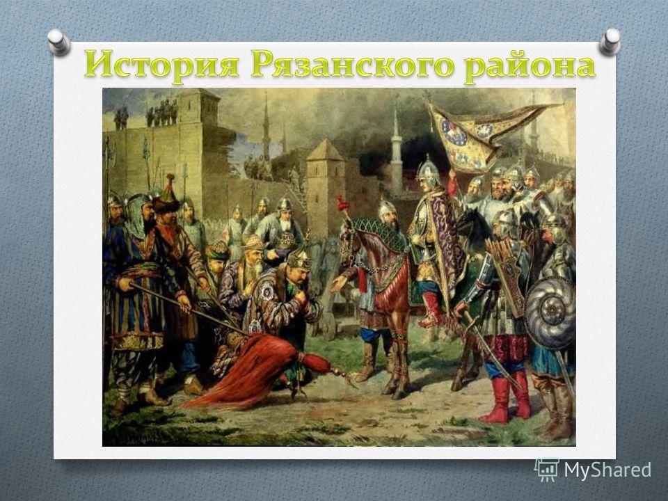 Район получил свое название по имени крупной столичной магистрали – Рязанский проспект. По этой дороге проходили: в 1237 году орды хана Батыя к Москве, в 1380 году войска Дмитрия Донского на Куликово поле, а в 1552 году полки Ивана Грозного на завоев