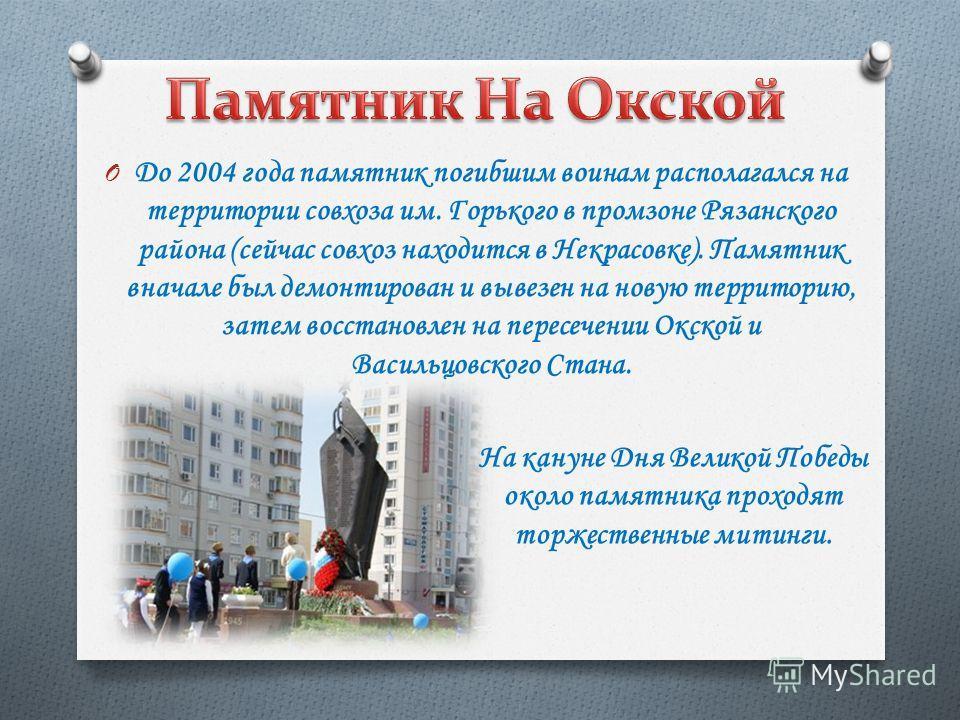 O До 2004 года памятник погибшим воинам располагался на территории совхоза им. Горького в промзоне Рязанского района (сейчас совхоз находится в Некрасовке). Памятник вначале был демонтирован и вывезен на новую территорию, затем восстановлен на пересе