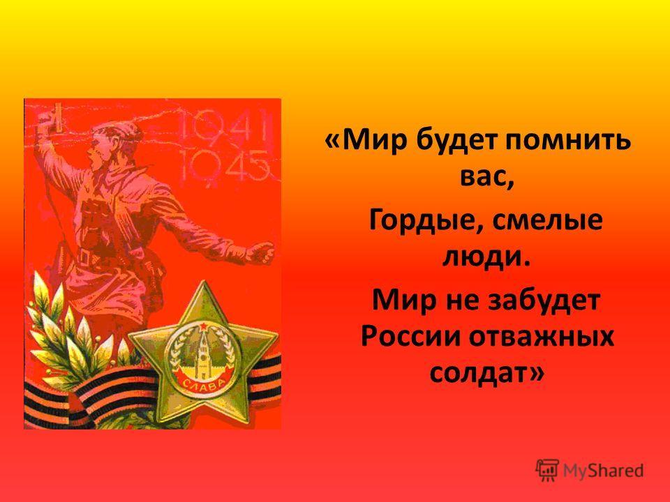 «Мир будет помнить вас, Гордые, смелые люди. Мир не забудет России отважных солдат»
