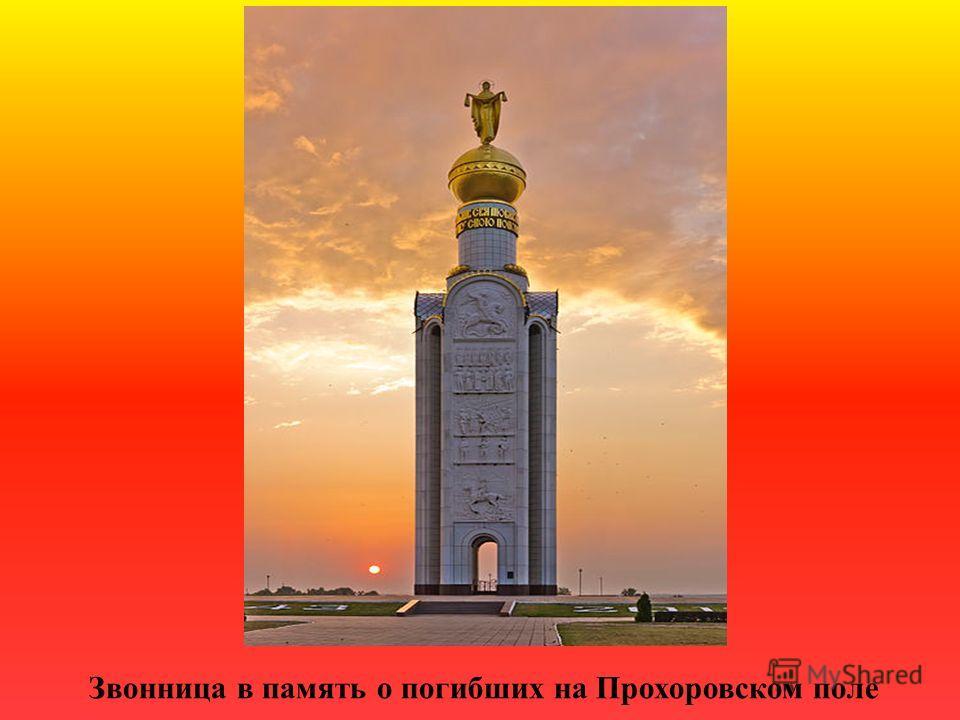 Звонница в память о погибших на Прохоровском поле