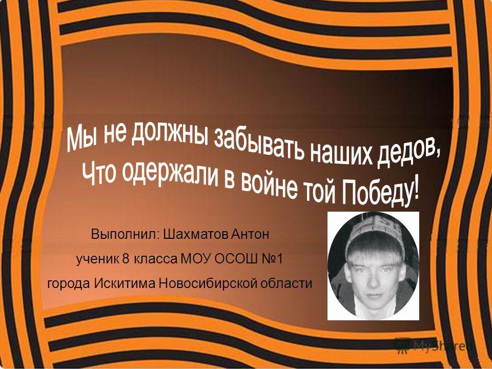 Выполнил: Шахматов Антон ученик 8 класса МОУ ОСОШ 1 города Искитима Новосибирской области