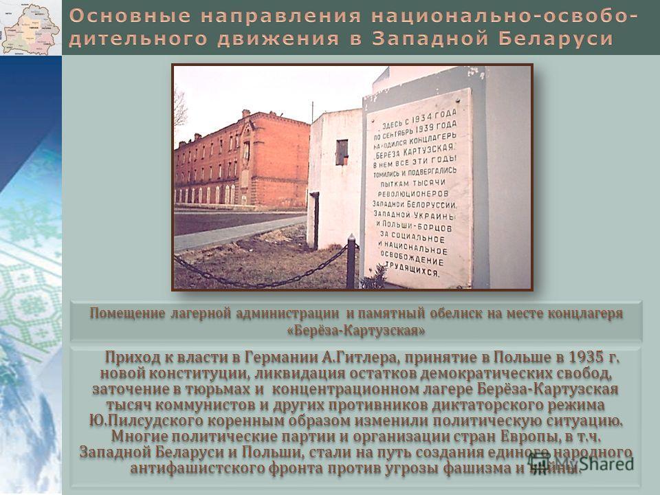 Приход к власти в Германии А.Гитлера, принятие в Польше в 1935 г. новой конституции, ликвидация остатков демократических свобод, заточение в тюрьмах и концентрационном лагере Берёза-Картузская тысяч коммунистов и других противников диктаторского режи