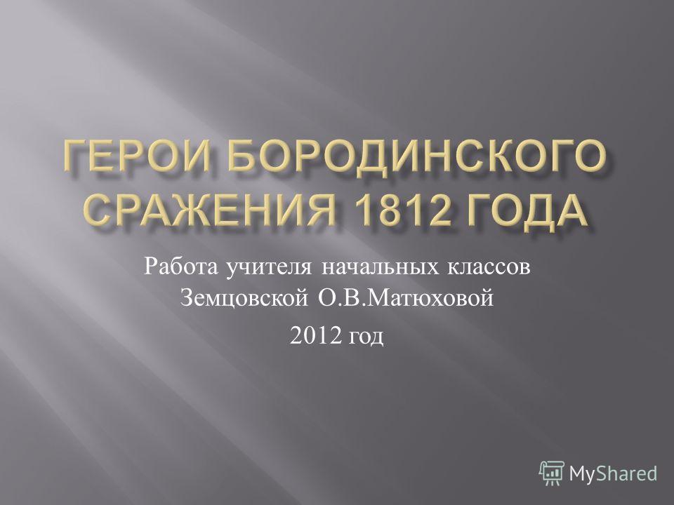 Работа учителя начальных классов Земцовской О. В. Матюховой 2012 год