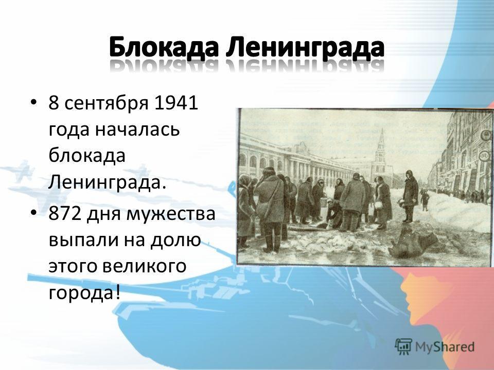 8 сентября 1941 года началась блокада Ленинграда. 872 дня мужества выпали на долю этого великого города!