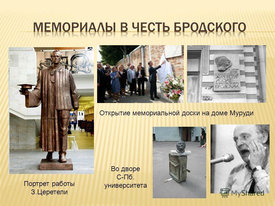 Открытие мемориальной доски на доме Муруди Портрет работы З.Церетели Во дворе С-Пб. университета