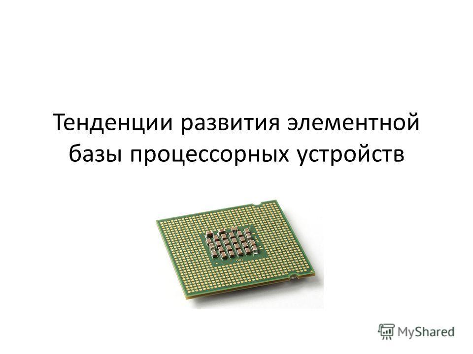 Тенденции развития элементной базы процессорных устройств