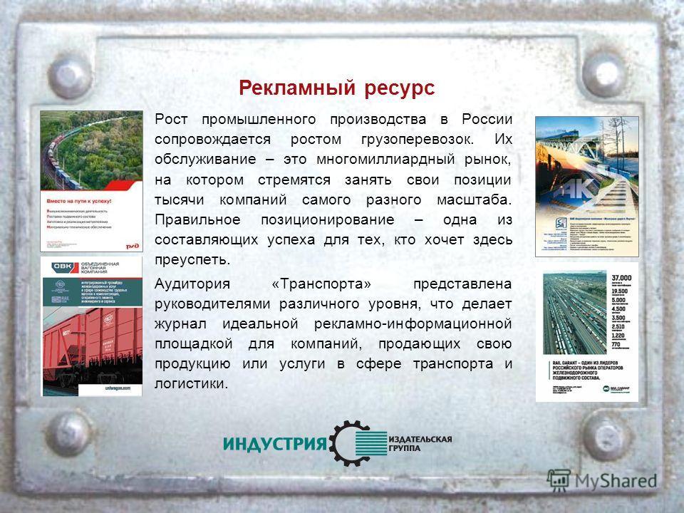 Рекламный ресурс Рост промышленного производства в России сопровождается ростом грузоперевозок. Их обслуживание – это многомиллиардный рынок, на котором стремятся занять свои позиции тысячи компаний самого разного масштаба. Правильное позиционировани